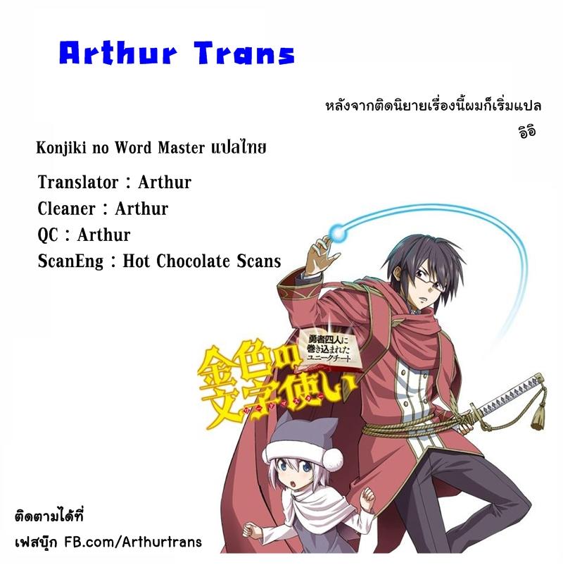 อ่านการ์ตูน Konjiki no Word Master 4 ภาพที่ 43