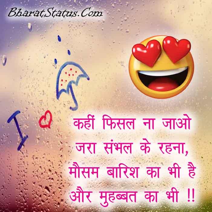 Rain Love Status in Hindi