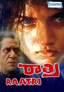 Raatri Telugu horror movie