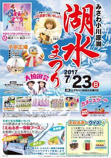 Misawa Ogawarako Lake Festival 2017 poster 平成29年みさわ小川原湖湖水まつり ポスター Misawa Ogawarako Kosui Matsuri
