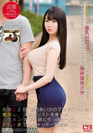 Voyeur Real Document!Closely On 22nd, I Took A Picture Of Private Of Yumeo Aika Furiously, Caught By A Cock Sucking Guy Who Was Disguised As A Stylist [SNIS-945 Aika Yumeno]