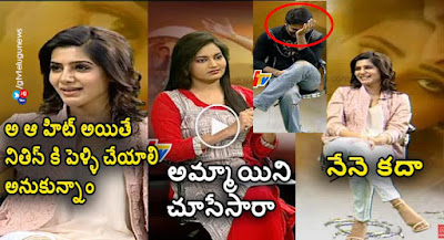 Samantha Funny Comments About Nithin's Marriage