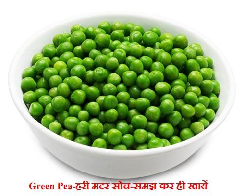 Green Pea-हरी मटर सोच-समझ कर ही खायें