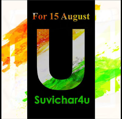 U Letter Of Your Name for for celebrating Independence Day!