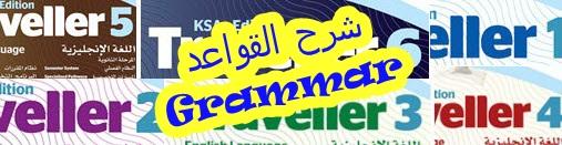 http://www.languagethamarat.com/2016/07/traveller-Secondary-stage-grammar-lessons.html