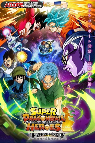 Dragon Ball Heroes (02/??) [Sub Español] [1080p]