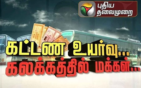 TN Transport Trade Unions opposed Bus Fare Hike | #BusFareHike #BusTicketPriceHike #TNSTC
