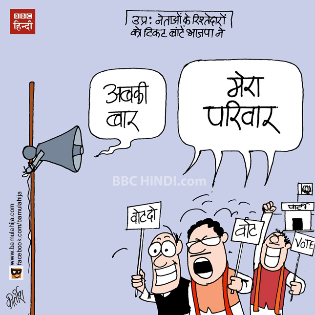 assembly elections 2017 cartoons, UP Cartoons, UP, bpl cartoon, cartoons on politics, indian political cartoon, bbc cartoon, cartoonist kirtish bhatt