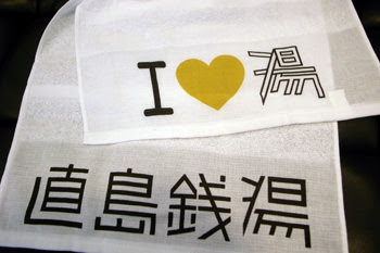 I LOVE 湯 タオル