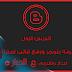 الحلقة 63:(دورة بلوجر):إنشاء مدونة بلوجر ورفع قالب إحترافي عليا (قالب مدونة تعلم معنا) 1
