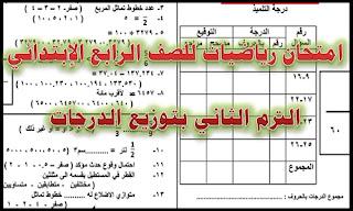 امتحان رياضيات للصف الرابع الإبتدائي الترم الثاني 2019 بتوزيع الدرجات pdf
