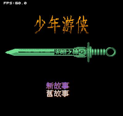 【FC】少年遊俠+攻略,明朝背景武俠角色扮演RPG!