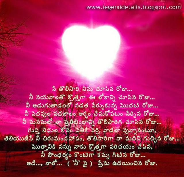 beginer love letter in telugu love at first sight