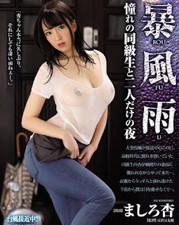 JUY-446 Mashiro An