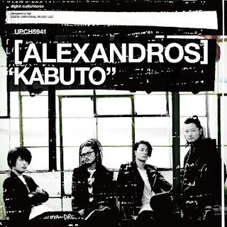 ハナウタ-ALEXANDROS-最果タヒ-歌詞