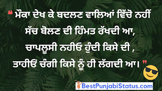 Punjabi Status For Girls