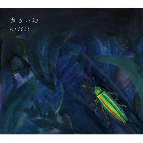 [MUSIC] キセル – 明るい幻 (2014.12.03/MP3/RAR)