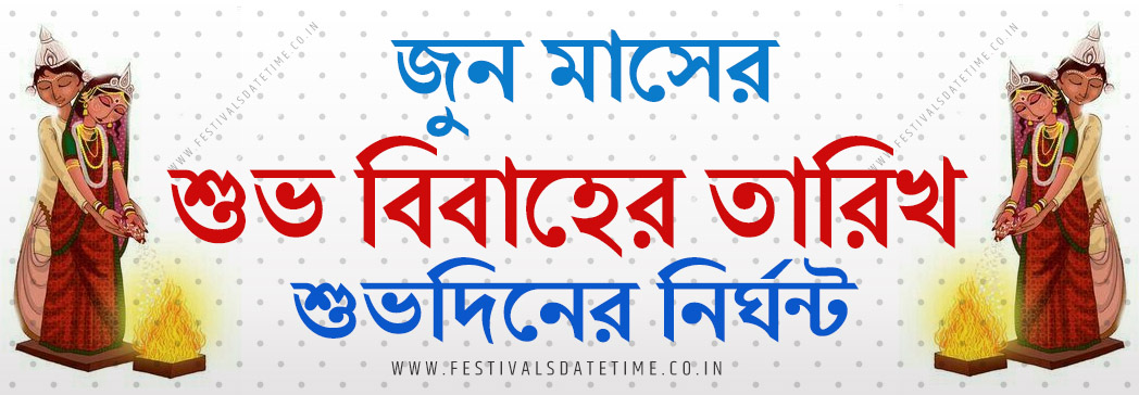 June 2020 - Bengali Marriage Dates, 2020 Bengali Shuvo Bibaho Dates