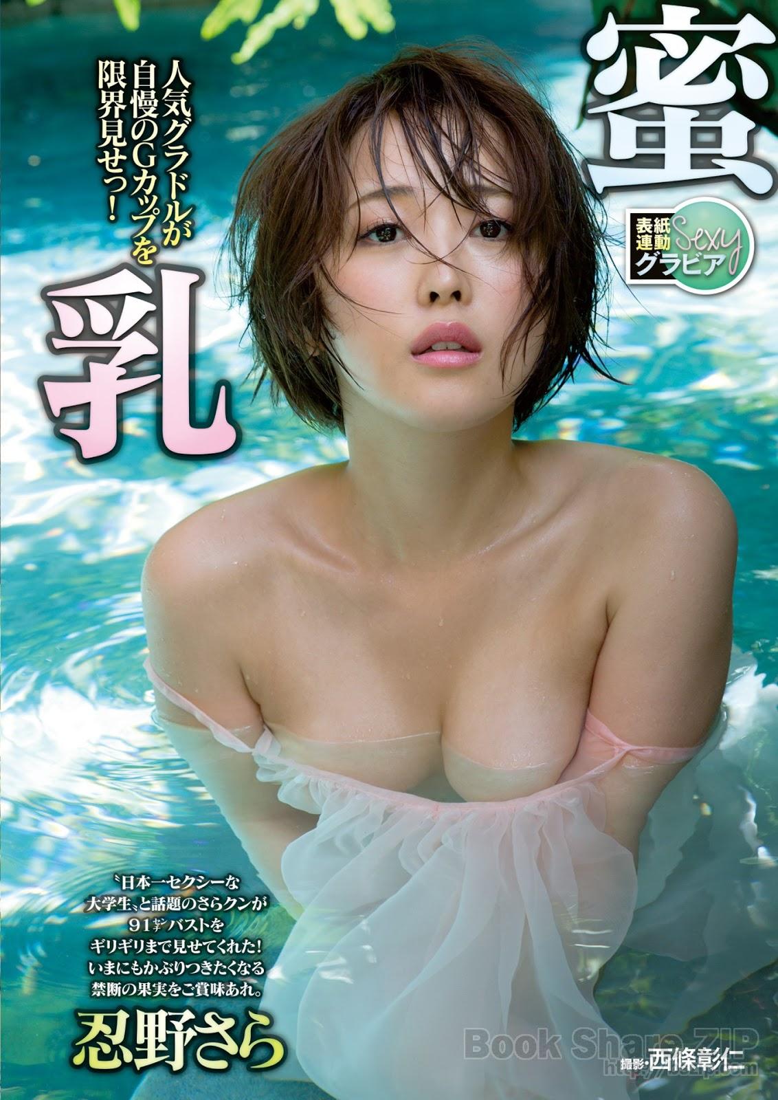 Sara Oshino 忍野さら, Shukan Jitsuwa 2017.10.05 (週刊実話 2017年10月05日号)