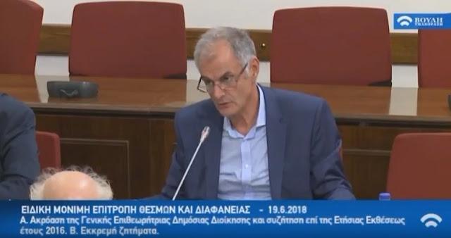 Απαντήσεις στον Γ.Γκιόλα από την Γενική Επιθεωρήτρια Δημόσιας Διοίκησης Μαρία Παπασπύρου (βίντεο)