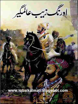 Aurangzeb Alamgir by Raees Ahmed Jafri PDF