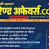 Current Affairs May 2018 Hindi and English उत्तराखण्ड FCI वॉचमैन भर्ती परीक्षा,2018