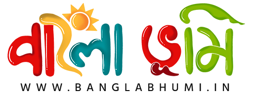 Bangla Bhumi - Bengali Business - Latest Loan - Bank Updates - Mutual Fund & Insurance