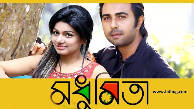 Modhumita (2017) Bangla Natok Ft. Apurbo and Sohana Saba Full HDRip 720p