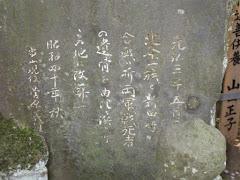 北条・新田合戦追討歌碑