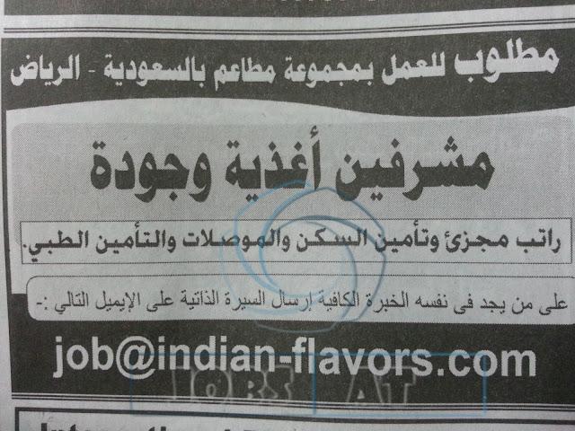 وظائف فى مطعم Indian Flavors Restaurant فى السعودية