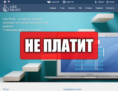 Скриншоты выплат с хайпа like-profit.com