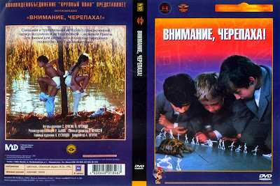 Внимание, черепаха! / Vnimanie, cherepakha! / Attention, Turtle! 1970.
