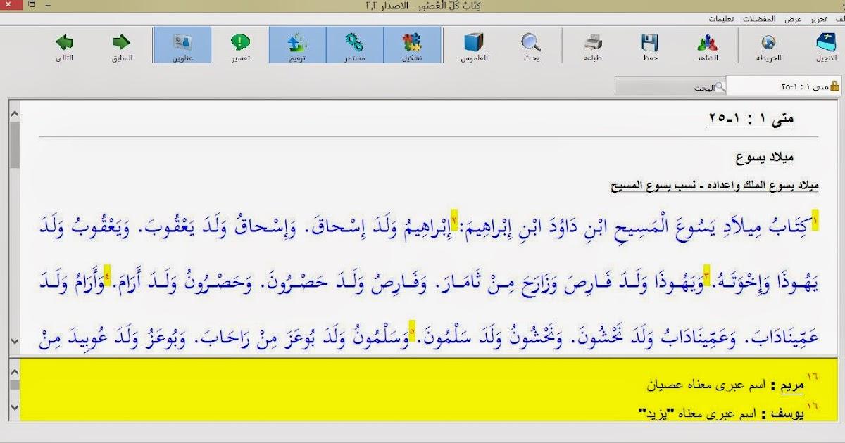 تحميل برنامج التفسير التطبيقى للكتاب المقدس للكمبيوتر