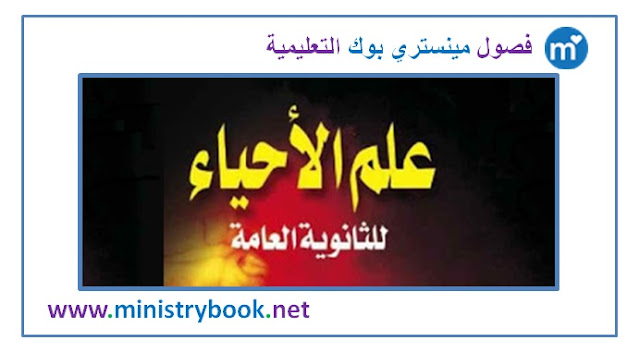 تحميل كتاب الاحياء للصف الثالث الثانوى 2018-2019-2020