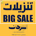 Al Sirhan Shoes Kuwait - Big Sale