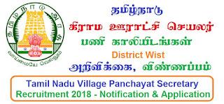 Tamil Nadu Village Panchayat Secretary Recruitment 2018 - District Wise Vacancy, Notification, Application Download