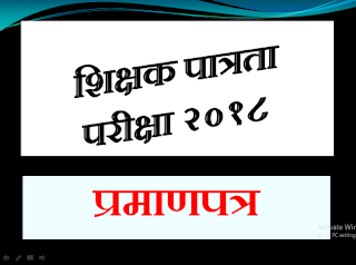 shikshak patrata Pramanpatr 2018