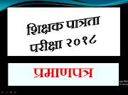 Mahatet exam 2018 Certificate