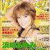 [Magazine] Ayumi Hamasaki 2004-08 Popteen
