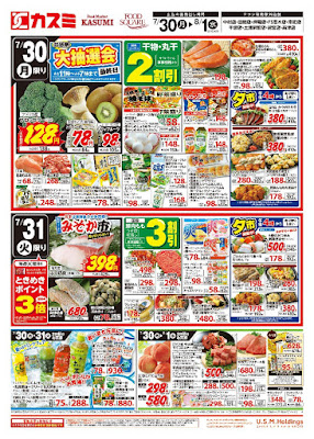【PR】フードスクエア/越谷ツインシティ店のチラシ7月30日号