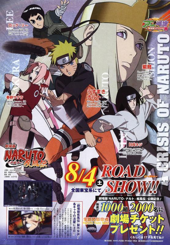 Naruto Shippuden The Movie 1 Subtitle Indonesia