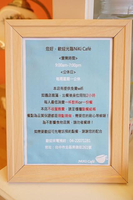 12240910 902839766435936 4268228129201708958 o - 西式料理|NiKi Cafe
