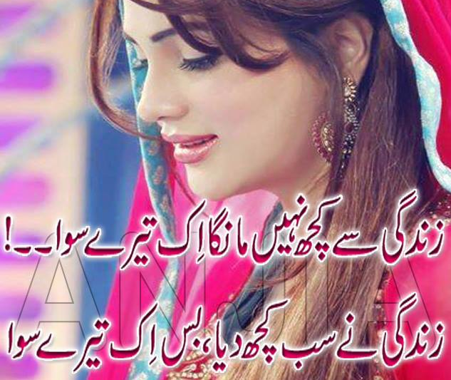 Sad Poetry: Love photo Poetry in urdu so romatic and lovely