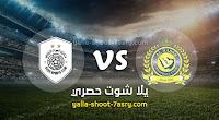 نتيجة مباراة النصر والسد القطري اليوم الثلاثاء بتاريخ 11-02-2020 دوري أبطال آسيا