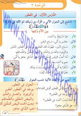 8. Sınıf Arapça Meb Yayınları Ders Kitabı Cevapları Sayfa 53