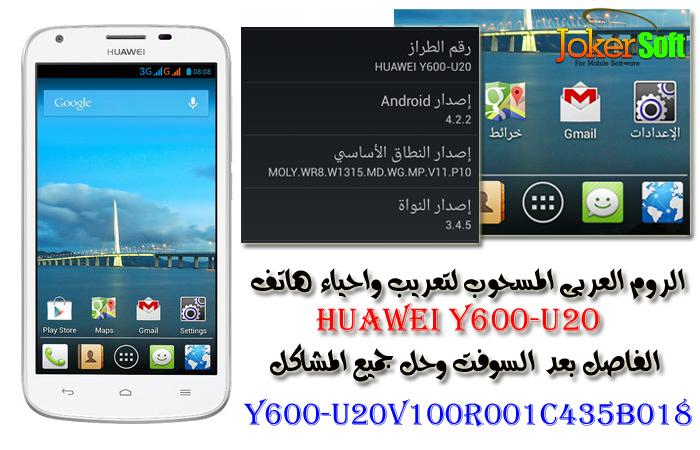الفلاشه العربى المسحوبه لهاتف Huawei Y600-U20 لتشغيل الهاتف