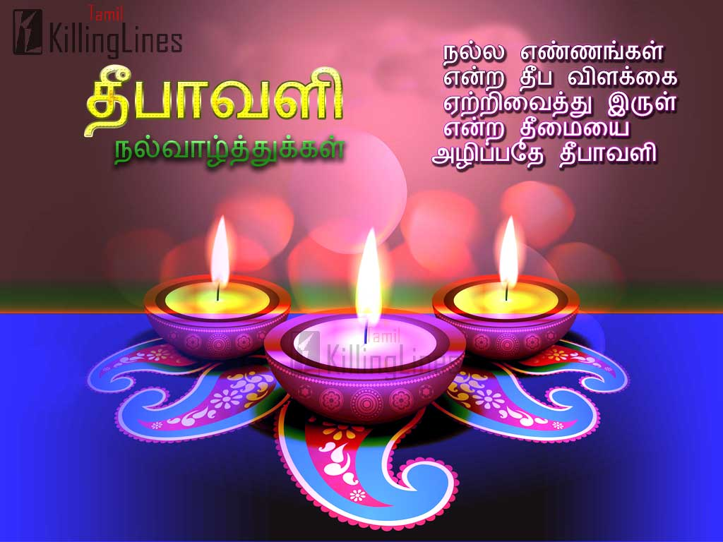 Diwali Greetings in Tamil