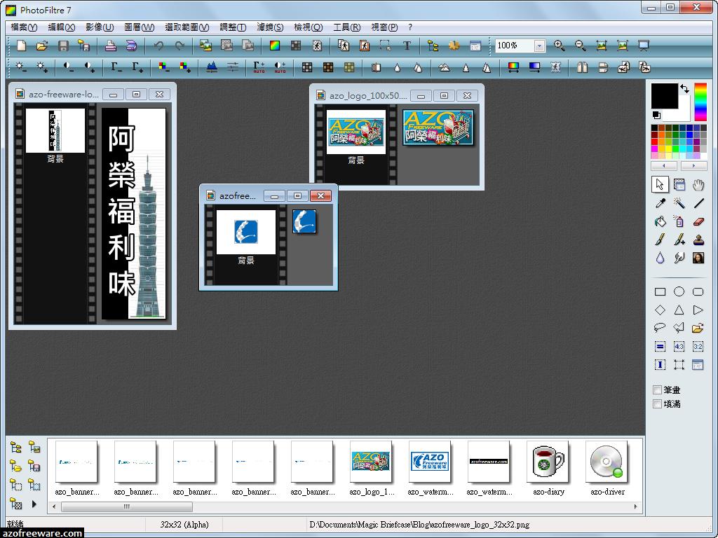 PhotoFiltre 7.1.0 免安裝中文版 - 免費圖片編輯軟體 - 阿榮福利味 - 免費軟體下載