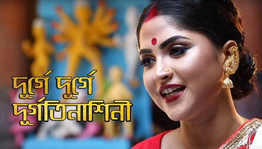 Durge Durge Durgatinashini (দূর্গে দূর্গে দূর্গতিনাশিনী) Full Lyrics Song
