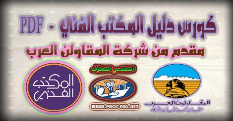 كورس دليل المكتب الفني من شركة المقاولون العرب PDF - افضل كتاب للمكتب الفني